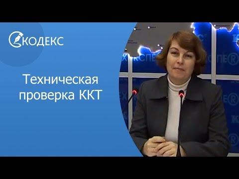 11 Техническая проверка ККТ