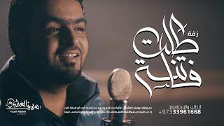 اغاني حصرية زفة طلت فاتنة | يوسف العشيري 2017 تحميل MP3