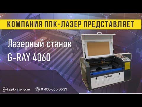 Лазерный станок G-RAY 4060