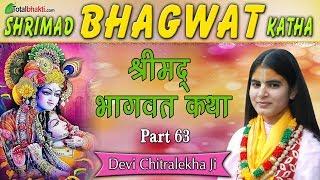 Devi Chitralekha Ji | Shrimad Bhagwat Katha | Part - 63 | Gurgaon