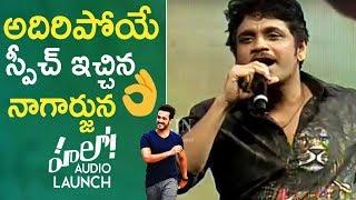 Akkineni Nagarjuna Extraordinary Speech @ Hello Movie Audio Launch | TFPC