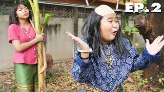 หนังสั้น   ศึกชิงนาง!! ขุนพัง ขุนหมู นางวันเงิน EP.2   Battle for a lover Mrs. Wan Ngoen