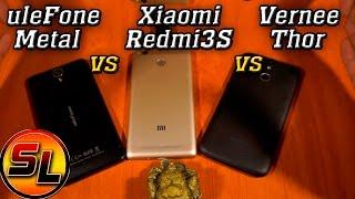 uleFone Metal, Xiaomi Redmi 3s, Vernee Thor сравнительный обзор.