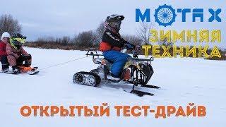 Приглашаем на открытый тест драйв от MOTAX