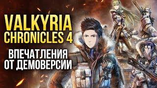 Valkyria Chronicles 4 - Впечатления от демо-версии