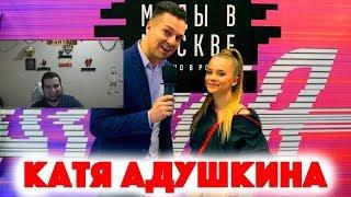 Манурин смотрит: Сколько стоит шмот? Катя Адушкина и её секреты! Блогер Рафаэль Миллер! Pabl.a