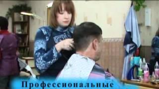 Профессия парикмахер.flv