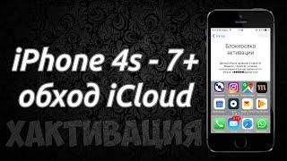 Обход iCloud iPhone 4s - 7+