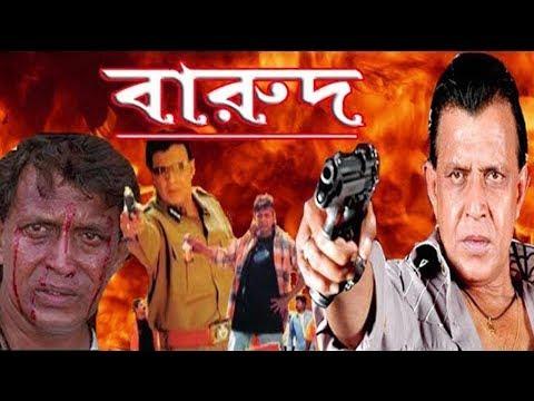 Bengali Super Hit Action Movie Barood {Mithun Chakraborty , Rajatava Dutt}