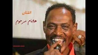 تحميل و استماع هشام مرحوم - عيني يا سبب الاذى MP3