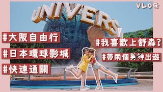 [ETVlog]挑戰環球影城最可怕的設施!大阪自由行|Universal Studios Japan feat.舒森 常勇 凱皓