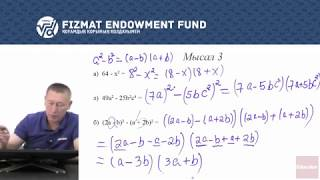 7.08 - Математика - Квадраттар айырмасының формуласы