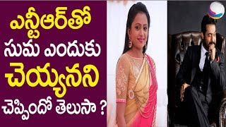 JrNTR BiggBoss Show Offer Rejected By AnchorSuma Check out full details from