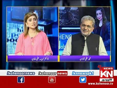 Kohenoor@9 With Dr Nabiha Ali Khan 13 July 2021 | Kohenoor News Pakistan