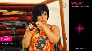 Shams Kanet Ghaltah شمس كانت غلطة YouTube