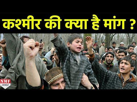 आखिर Jammu & Kashmir के लोगों की क्या है Indian Govt. से मांग ?
