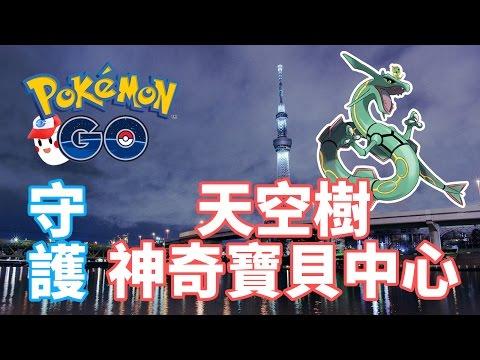 【Pokémon GO】日本!守護天空樹的神奇寶貝中心! #28