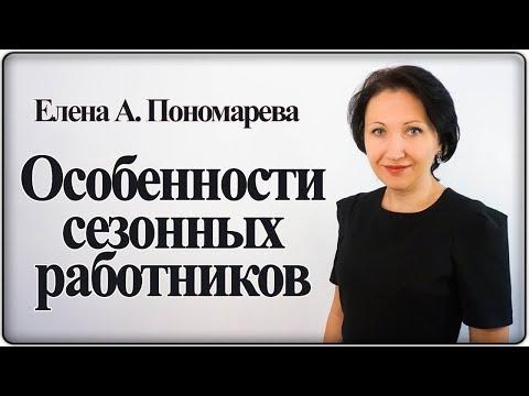 Особенности сезонных работников - Елена А. Пономарева