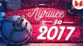 Лучшее за 2017 год