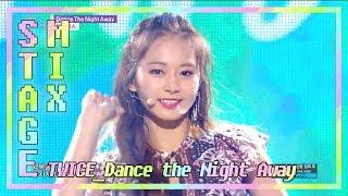 [60FPS] TWICE   Dance The Night Away 교차편집(Stage Mix)