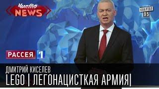 Дмитрий Киселев - LEGO|ЛЕГОнацисткая армия|ЛНР - леговская народная республика|Новости России