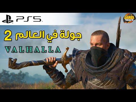 Assassin's Creed Valhalla ???? مغامرات و إستكشاف
