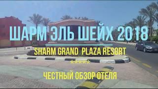 Sharm Grand Plaza Resort. Июнь 2018. Честный и подробный  обзор территории отеля