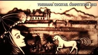 YOKOHAMACOCKTAILCOMPETITION2013伊藤花りんサンドアートパフォーマンス