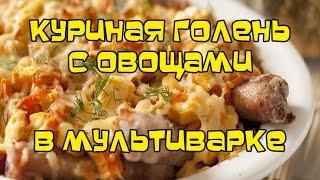 Куриная голень с овощами в мультиварке (рецепт) | #pro100smak