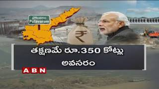 Centre Delay in Releasing funds for Polavaram Project | ABN Telugu