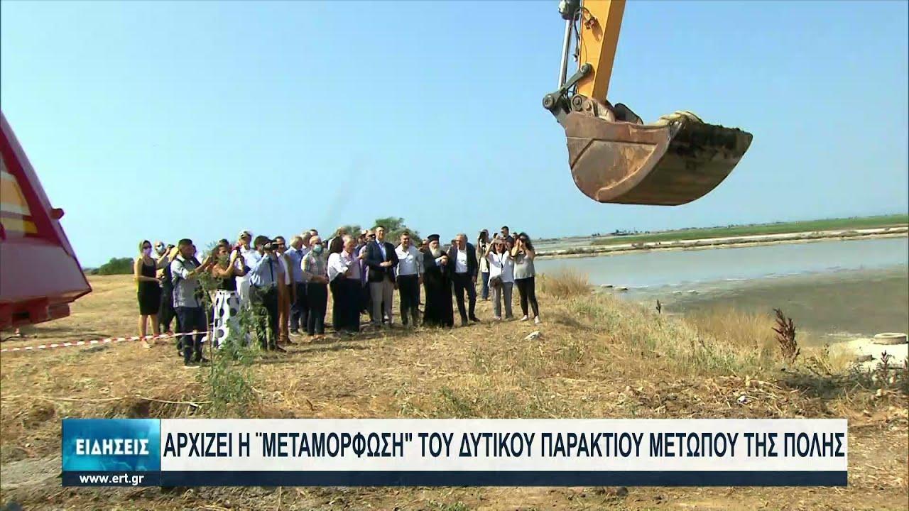Θεσσαλονίκη: Αρχίζει η μεταμόρφωση του δυτικού παράκτιου μετώπου της πόλης   09/07/2021   ΕΡΤ