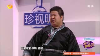 我们都爱笑-精彩片段-肥龙德柏二十年恩怨挥刀了结-【湖南卫视官方版1080P】20140701