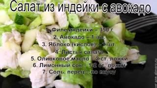 Лучшие рецепты салатов.Салат из индейки с авокадо