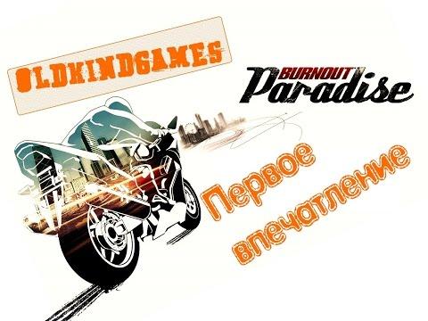 Прохождение Burnout Paradise #1 ( Первое впечатление )