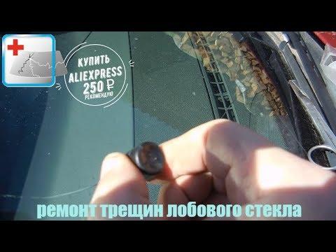 Как убрать трещину на Лобовом Стекле Авто Своими руками || Ремонт Windscreen DIY Kit Aliexpress