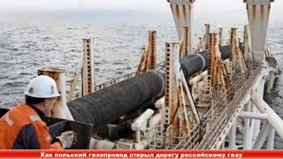 Как польский газопровод открыл дорогу российскому газу ✔ Новости Express News