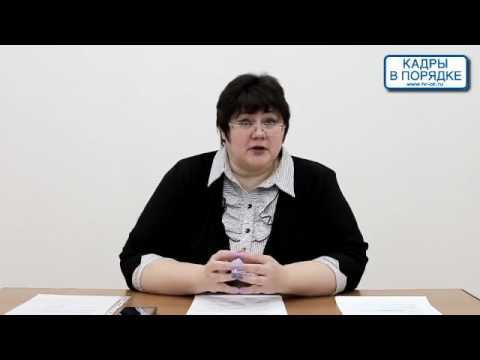 """Семинар: """"Кадровое делопроизводство в компаниях с обособленными подразделениями"""" Дмитрищук С.А."""