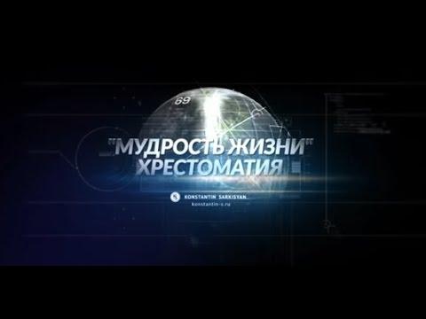 ПОРЧА, СГЛАЗ и ЗАКЛИНАНИЯ. Константин Саркисян.