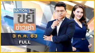 ขยี้ข่าวเช้า | 3 ก.ค. 63 | FULL | NationTV22
