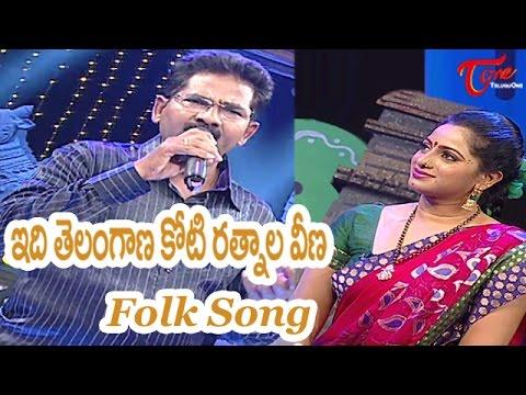 Idi Telangana Koti Ratanala Veena | Popular Telangana Folk Songs | by Ramana