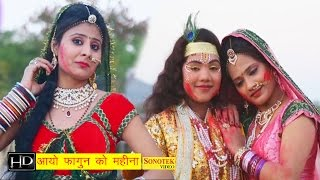 आयो फागुन का महीना    Aayo Fagan Ka Mahina    Krishan Holi Bhajan 2016