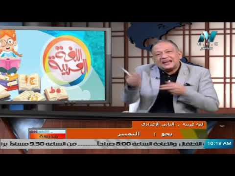 لغة عربية للصف الثاني الاعدادي 2021 ( ترم 2 ) الحلقة 3 – نحو :  التمييز