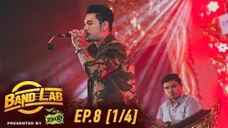 Band Lab   EP 8   ดนตรีพื้นบ้านไทย   1/4