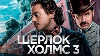 Шерлок Холмс 3 [Обзор] / [Трейлер 3 на русском]