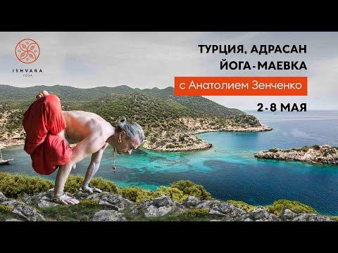 Майские йога-каникулы с Анатолием Зенченко в Турции. 2-8 мая 2020 г.