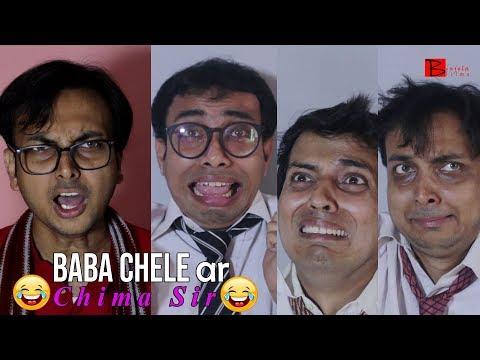 Baba Chele ar Chima Sir | Bangla Funny Video | Binjola Films Bangla