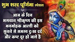 आज के दिन श्रीकृष्णा की इस मनमोहक आरती को सुने !