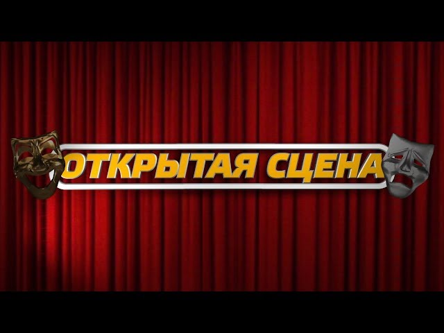 Открытая сцена Выпуск №2 Спектакль «Прошлым летом в Чулимске»