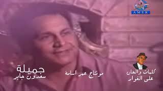 تحميل اغاني جميلة سعدون جابر الحان علي الغوار مونتاج عمر أسامة MP3