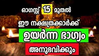ഓഗസ്റ്റ് 15 മുതൽ ഈ നക്ഷത്രക്കാർക്ക്  ഉയർന്ന ഭാഗ്യം അനുഭവിക്കും Astrology Malayalam